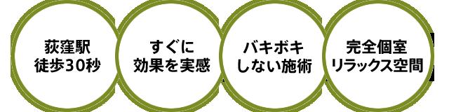 荻窪駅徒歩30秒・朝6時から受けられる・バキボキしない施術・完全個室リラックス空間