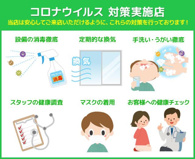 コロナウイルス対策実施店:当店は安心してご来店いただけるように、これらの対策を行っております!